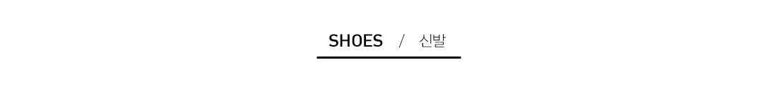 제이브로스 신발